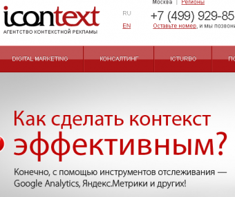 The Fund iTech Capital invested in online-agency iConText