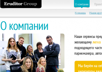 Eruditor Group received $12M from a group of investors