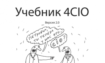 Leading Russian CIO have written an work book for IT-directors