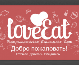 Loveeat.ru attracted $500K of seed investments