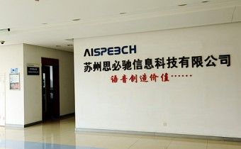 Suzhou AISpeech Information Technology Co. Ltd. (Китай) привлекает $12.34M